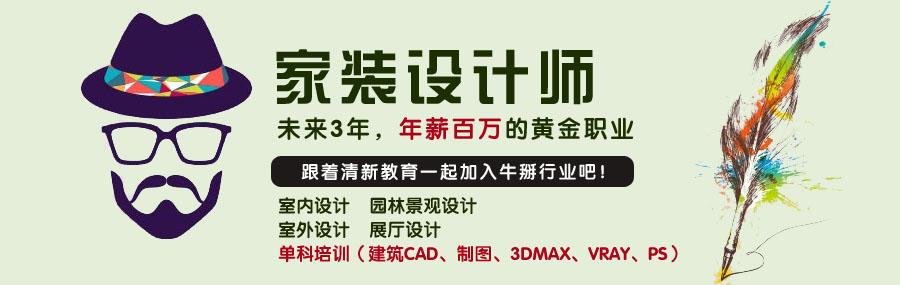 郑州室内设计招聘  欢迎光临郑州清新专业室内设计师